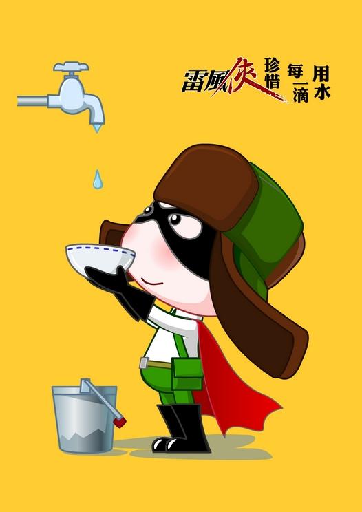 小雷锋卡通人物